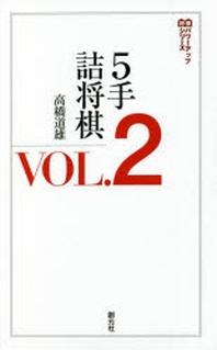 5手詰將棋 VOL.2