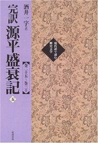 完譯源平盛衰記 5