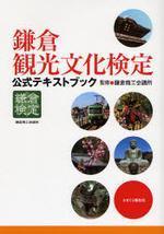鎌倉觀光文化檢定公式テキストブック