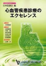 心血管疾患診療のエクセレンス