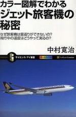 カラ-圖解でわかるジェット旅客機の秘密 なぜ旅客機は宙返りができないの?飛行中の速度はどうやって測るの?