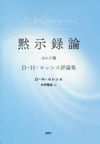 默示錄論 ほか三篇 D.H.ロレンス評論集