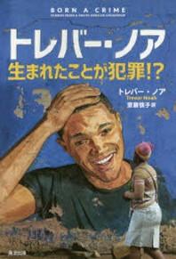 トレバ-.ノア 生まれたことが犯罪!?