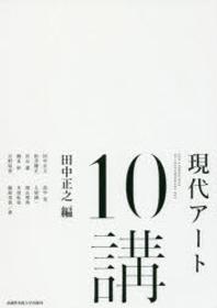 現代ア-ト10講