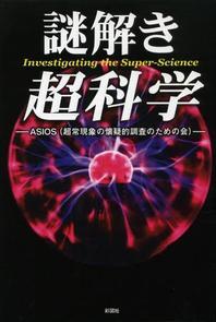謎解き超科學