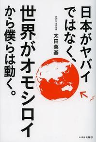 日本がヤバイではなく,世界がオモシロイから僕らは動く.