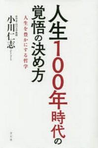 人生100年時代の覺悟の決め方 人生を豊かにする哲學