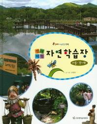 생태체험 자연학습장: 서울 경기편