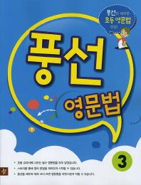 풍선 영문법. 3(2014)