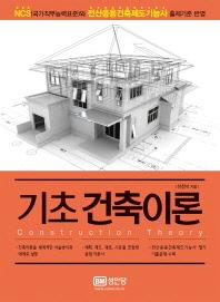 기초 건축이론