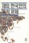 재외 한국인의 국적 문제