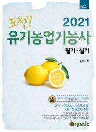 도전! 유기농업기능사 필기 실기(2021)