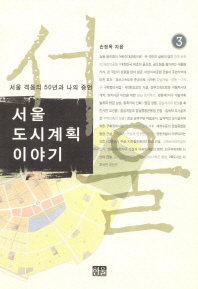 서울 도시계획 이야기. 3