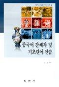 중국어 간체자 및 기초단어 연습