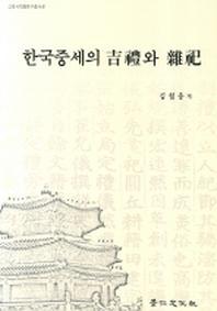 한국중세의 길례와 잡사