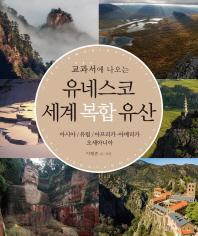 교과서에 나오는 유네스코 세계 복합 유산