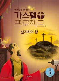 예수님을 만나는 가스펠 프로젝트 구약. 5 : 선지자와 왕(저학년)