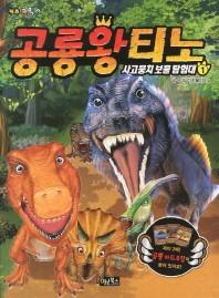 공룡왕 티노. 1