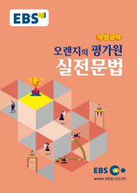 EBS 강의노트 약점공략 오렌지의 평가원 실전문법(2016)