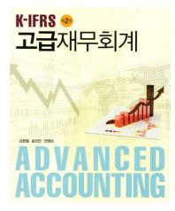 K IFRS 고급재무회계