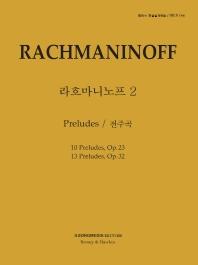 피아노 지상공개레슨 ISLS. 146: 라흐마니노프. 2: 전주곡