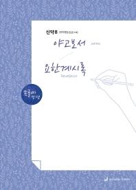 손글씨 성경야고보서 요한계시록(신약8)(본문수록)