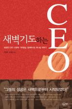 새벽 기도하는 CEO