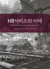 HR서비스의 이해
