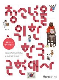 청소년을 위한 한국 근현대사