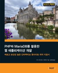 PHP와 MariaDB를 활용한 웹 애플리케이션 개발