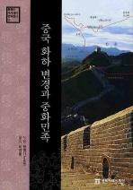 중국 화하 변경과 중화민족