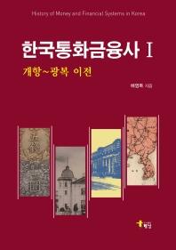 한국통화금융사. 1: 개항~광복 이전