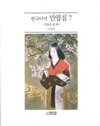 한국어역 만엽집. 7