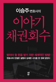 이승주 변호사의 이야기 채권회수