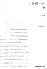 박용래 시선