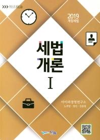 세법개론. 1(개정세법)(2019)