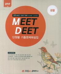 생물 MEET DEET 단원별 기출문제해설집(2015)