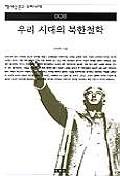 우리 시대의 북한철학(책세상문고 우리시대 8)