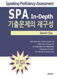 SPA In-Depth 기출문제의 재구성