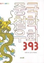 중국철학우화 393