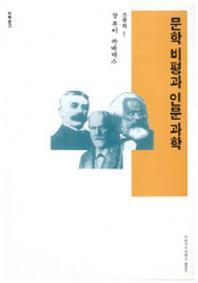 문학 비평과 인문과학