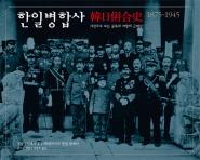 한일병합사 1875-1945