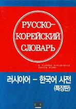 러시아어 한국어사전 (특장판)