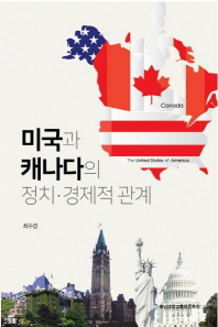 미국과 캐나다의 정치 경제적 관계