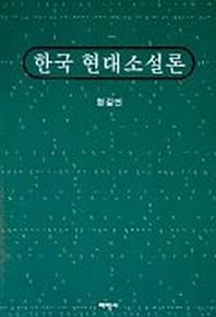 한국 현대소설론