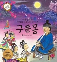 아동문학가 강원희 선생님이 다시 쓴 구운몽
