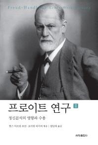 프로이트 연구. 2: 정신분석의 영향과 수용