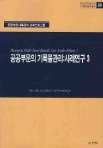 공공부문의 기록물관리: 사례연구. 3