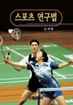 스포츠 연구법