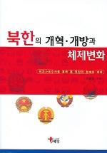북한의 개혁.개방과 체제변화